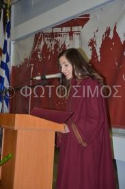 paida26iou-197